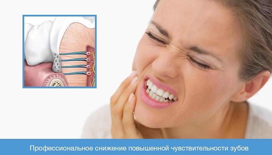 Профессиональное снижение повышенной чувствительности зубов
